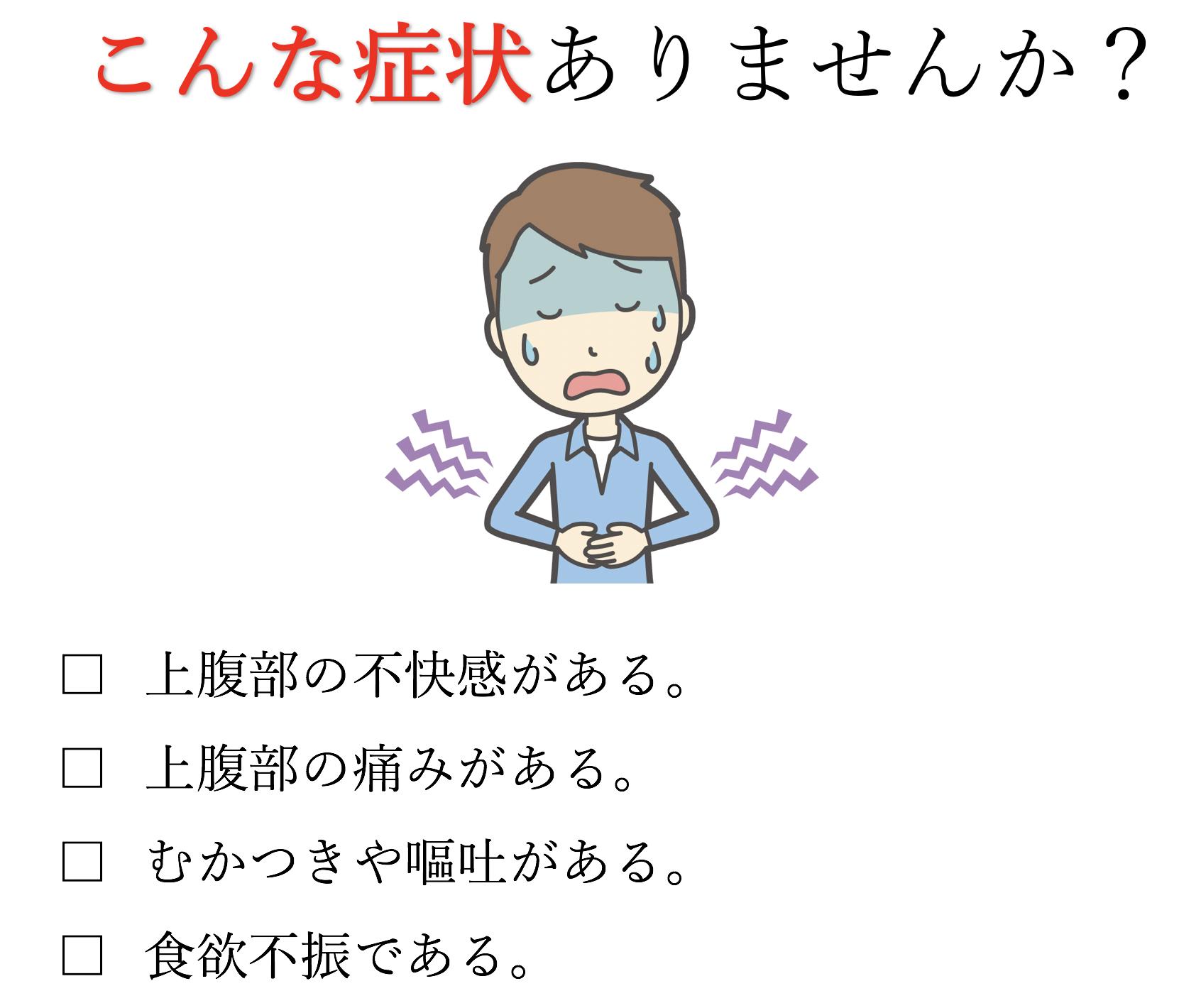 ストレス 胃腸 炎